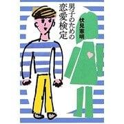 男子のための恋愛検定(よりみちパン!セ) [単行本]