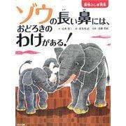 ゾウの長い鼻には、おどろきのわけがある!(動物ふしぎ発見) [絵本]