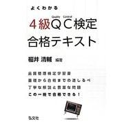 よくわかる4級QC検定合格テキスト [単行本]