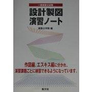 一級建築士試験 設計製図演習ノート [単行本]