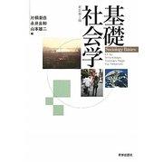 基礎社会学 新訂第2版 [単行本]