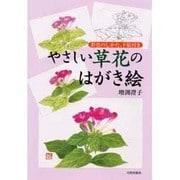 やさしい草花のはがき絵―彩色のしかた、下絵付き [単行本]