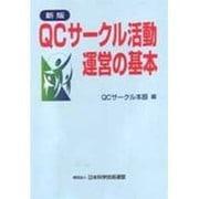 QCサークル活動運営の基本 新版 [単行本]