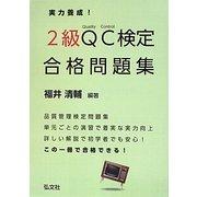 実力養成!2級QC検定合格問題集 [単行本]