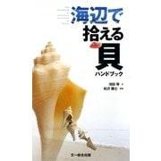海辺で拾える貝ハンドブック [図鑑]