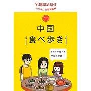 中国食べ歩き(YUBISASHIなりきり会話練習帳) [単行本]