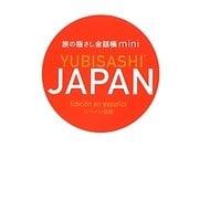 旅の指さし会話帳mini JAPAN(スペイン語版) [単行本]