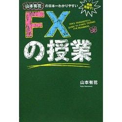 山本有花の日本一わかりやすいFXの授業 [単行本]