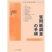 質問紙調査の手順(心理学基礎演習〈Vol.2〉) [単行本]