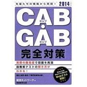 CAB・GAB完全対策〈2014年度版〉 [単行本]