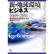新・地球環境ビジネス〈2009-2011〉世界経済の牽引役となる環境ビジネス [単行本]