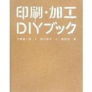 印刷・加工DIYブック [単行本]
