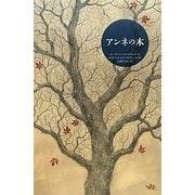 アンネの木 [絵本]