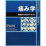 痛み学―臨床のためのテキスト [単行本]
