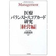医療バランスト・スコアカード研究 経営編 [単行本]