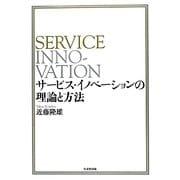サービス・イノベーションの理論と方法 [単行本]