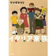 イタリア家族風林火山(ぶんか社コミックス) [コミック]