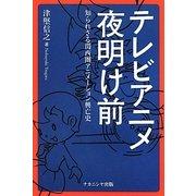 テレビアニメ夜明け前―知られざる関西圏アニメーション興亡史 [単行本]