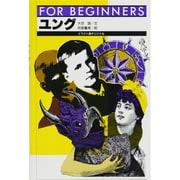 ユング(FOR BEGINNERSシリーズ〈65〉) [全集叢書]