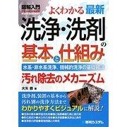 図解入門よくわかる最新洗浄・洗剤の基本と仕組み(How-nual Visual Guide Book) [単行本]