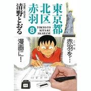 東京都北区赤羽 8(GAコミックススペシャル) [コミック]