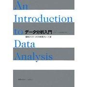 データ分析入門―JMP7.0日本語版対応 第7版 [単行本]