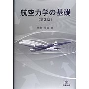 航空力学の基礎 第3版 [単行本]