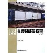 国鉄鋼製郵便客車〈下〉(RM LIBRARY) [単行本]