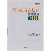 やっておきたい英語長文700(河合塾シリーズ) [全集叢書]