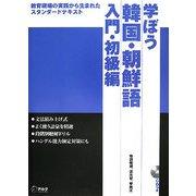 学ぼう韓国・朝鮮語―入門・初級編 [単行本]
