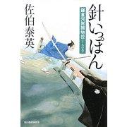 針いっぽん―鎌倉河岸捕物控〈19の巻〉(時代小説文庫) [文庫]