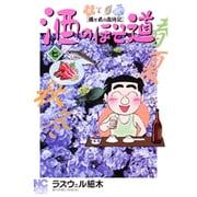 酒のほそ道 7(ニチブンコミックス) [コミック]