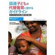 国連子どもの代替養育に関するガイドライン―SOS子どもの村と福岡の取り組み [単行本]
