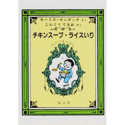 チキンスープ・ライスいり―12のつきのほん [絵本]