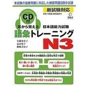 耳から覚える日本語能力試験語彙トレーニングN3 [単行本]