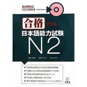合格できる日本語能力試験N2 [単行本]