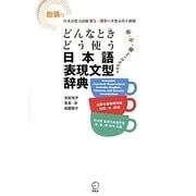 どんなときどう使う日本語表現文型辞典 新装版 [単行本]