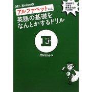 Mr.Evineのアルファベットから英語の基礎をなんとかするドリル [単行本]