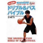 バスケットボール 五十嵐圭のドリブル&パスバイブル(DVDレベルアップシリーズ) [単行本]