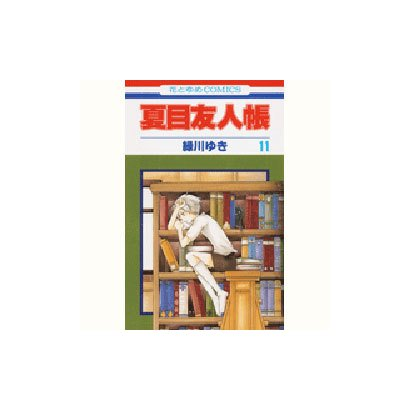 夏目友人帳 11(花とゆめCOMICS) [コミック]