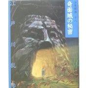 奇面城の秘密 文庫版 (少年探偵〈第18巻〉) [単行本]