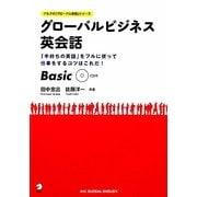 グローバルビジネス英会話Basic [単行本]