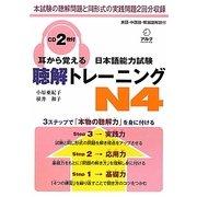 耳から覚える日本語能力試験聴解トレーニングN4 [単行本]