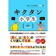 キクタン小学生〈2〉英語で広がる世界―聞いて文で覚える英単語帳 [単行本]