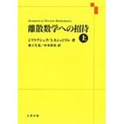 離散数学への招待 上 [単行本]