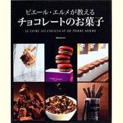ピエール・エルメが教えるチョコレートのお菓子(旭屋出版MOOK) [ムックその他]