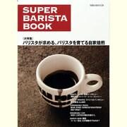 SUPER BARISTA BOOK(旭屋出版MOOK) [ムックその他]