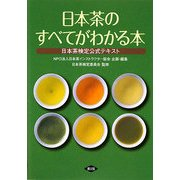 日本茶のすべてがわかる本―日本茶検定公式テキスト [単行本]