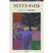 クリスマス・キャロル 新装版 (ポプラポケット文庫) [新書]