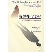 哲学者とオオカミ―愛・死・幸福についてのレッスン [単行本]